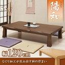 座卓 リビングテーブル 幅120cm センターテーブル ローテーブル 和モダン 和風 和室 洋室 ちゃぶ台 ナチュラル ブラウン 木製 シンプル 送料無料