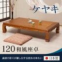 座卓 テーブル 和室 座敷机 日本製 幅120cm ケヤキ 木製 【幕板・脚に彫刻を施した和風座卓です】