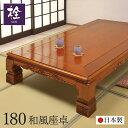 座卓 テーブル 和室 座敷机 日本製 幅180cm 木製 【幕板・脚に彫刻を施した和風座卓です】