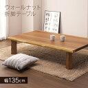 【畳の部屋に置けば現代的な和モダン】座卓 折りたたみ ウォー...