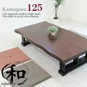 脚をたてに付け替えるだけで、座卓からダイニングテーブルに。座卓 125 ちゃぶ台 ローテーブル 業務用 ダイニングテーブル 大川家具