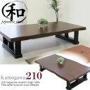 座卓 ちゃぶ台 幅210 ローテーブル リビングテーブル 木製 おしゃれ オシャレ お洒落
