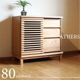 サイドボード キャビネット 幅80 完成品 キッチンカウンター 木製 壁面収納 格子 和モダン 05P01Mar15