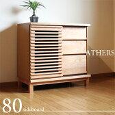 サイドボード キャビネット 幅80 完成品 キッチンカウンター 木製 壁面収納 格子 和モダン 05P06Aug16