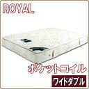 マットレス ワイドダブル ポケットコイル 低反発 ベッド ワイドダブルベッド ロイヤル 05P03Dec16
