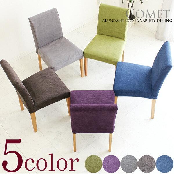ダイニングチェア チェアー 選べる5色 カバーリングチェアー 椅子 セット comet 木製 2脚セット 人気 おしゃれ 北欧 カフェ【送料無料】