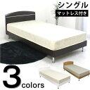 ベッド ベット マットレス付き シングルベッド ベーシック 北欧モダン すのこベッド 通販 送料無料 05P03Dec16