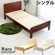 ベッド シングルベット シングル ベーシック フレーム ナチュラルティスト 北欧 シンプル 無垢 木製 木 ウッド フレームのみ すのこベッド SALE セール 人気 おしゃれ 05P18Jun16