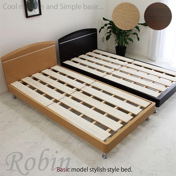 ベッド ベット シングル ベーシック フレーム ロータイプベッド すのこ 木製 05P03Dec16 ベッド ベット シングル ベーシック フレーム ロータイプベッド すのこ 木製 シンプル モダン 北欧 送料無料 アウトレット価格 ファミリータイプ 大川家具大森れな