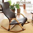 ロッキングチェア ラタンチェア 籐チェア アジアンチェア 完成品 肘付き ハイバック 椅子