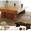座卓 120 ちゃぶ台 ローテーブル 送料無料 木製 ベーシック シンプル 和風モダン 和風 おしゃれ アウトレット価格 大川家具