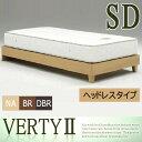 ベッド セミダブルベッド すのこベッド ベッドフレーム単体 北欧モダン 木製