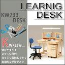 学習デスク 学習机 勉強机 システムデスク 大川家具 KW733 ワゴン付き ライト付き