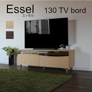 送料無料 テレビボード 国産 日本製 エッセル130 TVボ