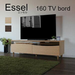 送料無料 テレビボード 国産エッセル160 TVボード 160