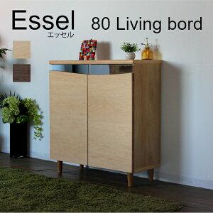 送料無料 リビングボード 国産エッセル80 80cm リビン