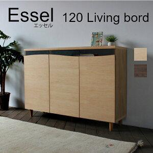 送料無料 リビングボード 国産 日本製 エッセル120 幅