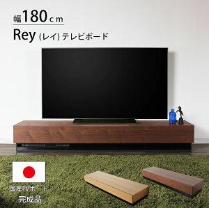 送料無料 テレビボード 国産 日本製 レイ(レイリー) 1