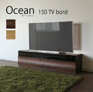 送料無料 テレビボード 国産 日本製 オーシャン150TV
