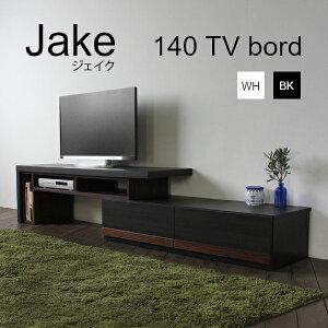 送料無料 テレビボード 国産 日本製 ジェイク 140TVボ
