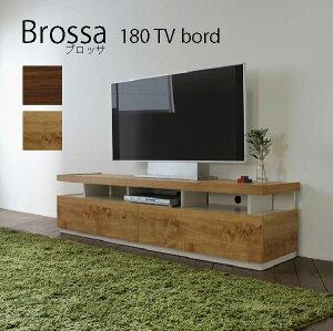 送料無料 テレビボード 国産 日本製 ブロッサ180TVボ