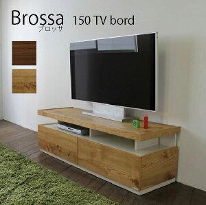 送料無料 テレビボード 国産 日本製 ブロッサ150 TVボ