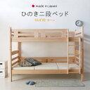 【半額SALE 6/11 1:59まで】2段ベッド 国産 日本製) サーン 2段ベッド 桧 いい香り 上質 二段ベッド ベッド