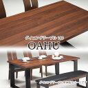 オアフ OAHU ダイニングテーブル 180