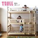 (送料無料) 国産 Troll 3段ベッド トロル3段ベッド...