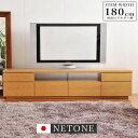 【国産】木製 ナチュラル テレビ台 シンプルで収納力抜群のTVボード ネットワン180cmTVボードアルダー材