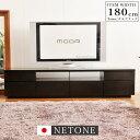【国産】木製 ナチュラル テレビ台 シンプルで収納力抜群のTVボード ネットワン180cmTVボードタモブラック