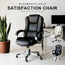 【10月はクーポンで全品5%OFF】送料無料 新商品★ オフィスチェア PVC ハイバック パソコン パソコンチェア ワーキングチェア ワークチェア リモートワーク 在宅勤務 椅子 チェア satisfaction chair サティスファクションチェア