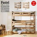 家具祭 SALE 8日土から★ 3段ベッド 国産 日本製 3段ベッド 桧 いい香り 上質 三段ベッド ベッドpastel パステル
