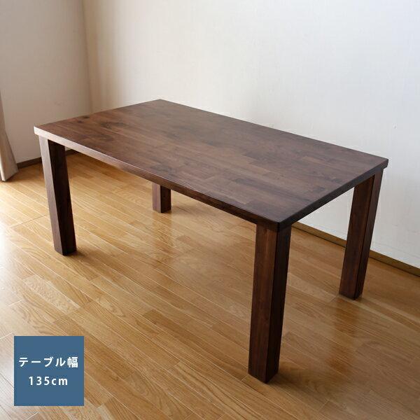 Tamaliving 胡桃 ダイニングテーブル