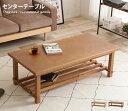 【幅120cm】 テーブル センターテーブル ローテーブル リビングテーブル ヘリンボーン柄 机 茶 モダン ナチュラル 北欧 収納棚 ナチュラル 木製 シンプル 収納 ブラウン ヘリンボーン デスク