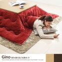 こたつセット Gino 60×60cm こたつ2点セット