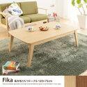 こたつテーブル Fika 長方形こたつテーブル 120×75cm