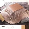 こたつセット Gino 60×60 こたつ布団セット