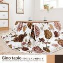 こたつセット Gino tapio 75×75 こたつ布団セット