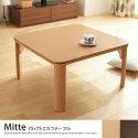 こたつテーブル Mitte 75×75 こたつテーブル