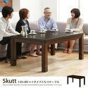 こたつテーブル Skutt 135×80 ハイタイプこたつテーブル