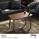 Onyx こたつ こたつテーブル テーブル ソファこたつ 90×50 フラットヒーター 高さ調節 一人暮らし 天然木 継ぎ脚