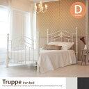 【ダブル】【オリジナルポケットコイル】 Truppe アイアンベッド ダブル パイプベッド ベッド ヨーロッパ すのこ ベッド下収納 収納 可愛い オシャレ ガーリー