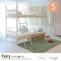 2段ベッド 【シングル】 Fairy アイアン2段ベッド