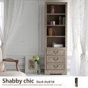 Shabby chic Bookshelf 60 本棚 書棚 棚 引出し付 60cm シャビーシック エレガント アンティーク 木製