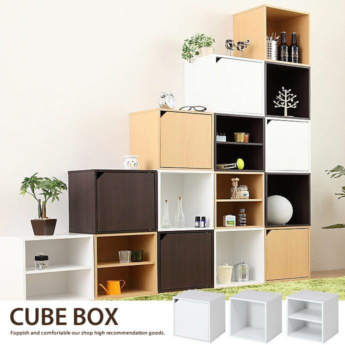 【あす楽対応】カラーボックス キューブボックス cubebox 扉付き 収納 扉 棚付き …...:kagu350:10006535
