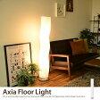 Axia Floor Light フロアライト フロアランプ 照明 間接照明 E26口金/40W シンプル モダン オシャレ LED対応 シェード シック 【後払い可】