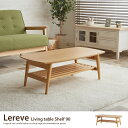 Lereve Living table Shelf 90 リビングテーブル テーブル ウッドテーブル 木製 ナチュラル