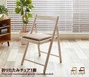 Milan Folding Chair チェア 椅子 ホワイト シャビー コンパクト ナチュラル 折り畳みチェア ウォールナット 合成皮革 収納 折りたたみ椅子 お洒落 ファブリック 折りたたみチェア PCチェア クッション 北欧 シンプル レザー ブラウン