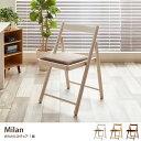 Milan Folding Chair チェア 椅子 レザー 折りたたみ椅子 ブラウン 北欧 お洒落 折り